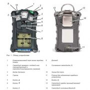 Газоанализатор ALTAIR 4XR CH4-O2-CO-H2S схема