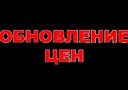 Обновление цен на продукцию СКБ Стройприбор